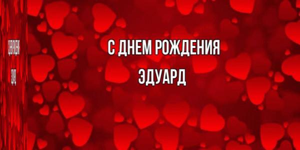 Открытка-поздравление для Эдуарда с красивыми сердечками красного цвета.